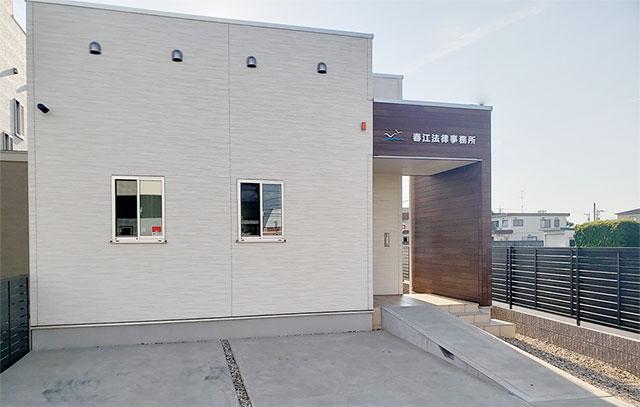 福井県坂井市の法律事務所